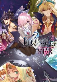 Fate/Grand Order アンソロジーコミック STAR4巻【電子書籍】[ TYPE-MOON他 ]