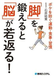 「脚」を鍛えると「脳」が若返る! ボケを防ぐ運動・食事・習慣【電子書籍】[ 石原結實 ]