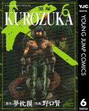 KUROZUKAー黒塚ー 6
