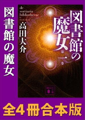 図書館の魔女 全4冊合本版【電子書籍】[ 高田大介 ]