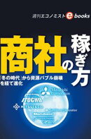 商社の稼ぎ方(週刊エコノミストeboks)