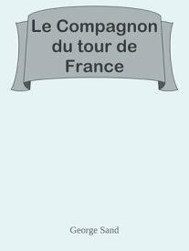 Le Compagnon du tour de France【電子書籍】[ George Sand ]