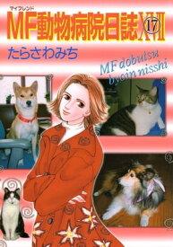 MF動物病院日誌(17)【電子書籍】[ たらさわみち ]