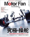 Motor Fan illustrated Vol.157【電子書籍】[ 三栄 ]