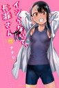 イジらないで、長瀞さん(11)【電子書籍】[ ナナシ ]