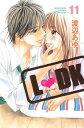 L・DK11巻【電子書籍】[ 渡辺あゆ ]