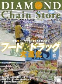 ダイヤモンド・チェーンストア2019年10月15日号【電子書籍】