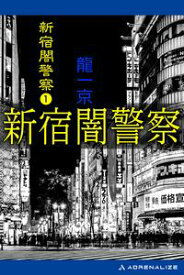 新宿闇警察(1)【電子書籍】[ 龍一京 ]