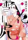 雪花の虎(6)【電子書籍】[ 東村アキコ ]
