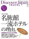 別冊Discover Japan TRAVEL vol.2 名旅館・一流ホテルの理由。【電子書籍】