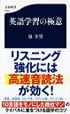 英語学習の極意【電子書籍】[ 泉 幸男 ]