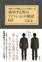 成功する男のファッションの秘訣60 9割の人が間違ったスーツを着ている【電子書籍】[ 宮崎俊一 ]