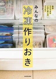 みんなの冷凍作りおき 時短・ラクできるごはん作りのアイデア【電子書籍】[ みんなの冷凍作りおき編集部 ]