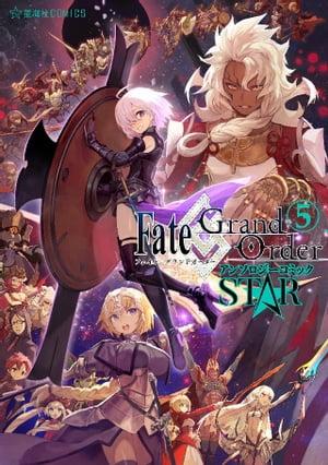 Fate/Grand Order アンソロジーコミック STAR5巻【電子書籍】[ TYPE-MOON他 ]