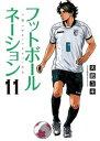 フットボールネーション(11)【電子書籍】[ 大武ユキ ]