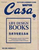 Casa BRUTUS(カーサ ブルータス) 2018年 1月号 [生き方を変える本]