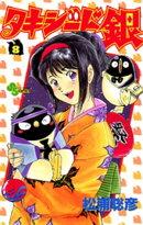 タキシード銀(8)