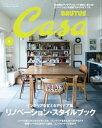 Casa BRUTUS (カーサ ブルータス)2017年 6月号 [リノベーション・スタイルブック]【電子書籍】[ カーサブルータス編集部 ]