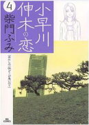 小早川伸木の恋(4)