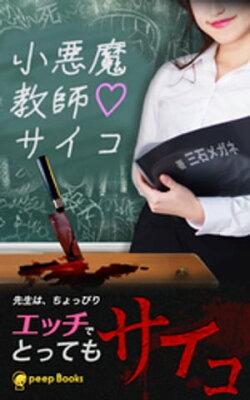 小悪魔教師♡サイコ【分冊版】2
