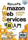 ゼロからわかる Amazon Web Services超入門 はじめてのクラウド【電子書籍】[ 大澤文孝 ]