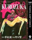 KUROZUKAー黒塚ー 9