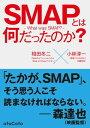 SMAPとは何だったのか【電子書籍】[ 相田冬二 ]