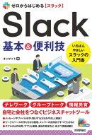 ゼロからはじめる Slack 基本&便利技