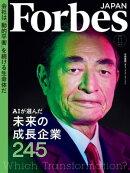 ForbesJapan 2020年11月号