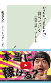 YouTubeで食べていく〜「動画投稿」という生き方〜【電子書籍】[ 愛場大介(ジェット☆ダイスケ) ]