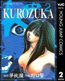 KUROZUKAー黒塚ー 2