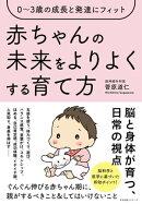 0〜3歳の成長と発達にフィット 赤ちゃんの未来をよりよくする育て方