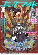コミックライド2018年6月号(vol.24)
