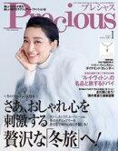 Precious (プレシャス) 2019年 1月号