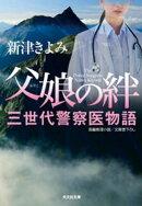 父娘(おやこ)の絆〜三世代警察医物語〜