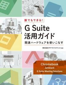 誰でもできる! G Suite活用ガイド 関連ハードウェアを使いこなす【電子書籍】[ 井上 健語 ]