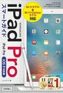 ゼロからはじめる iPad Pro スマートガイド [iOS 9対応版]