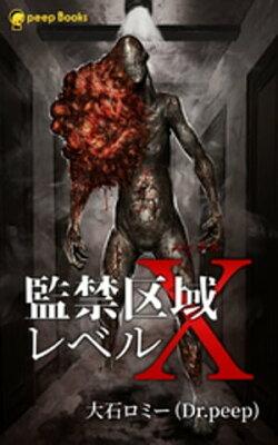 監禁区域レベルX【分冊版】2