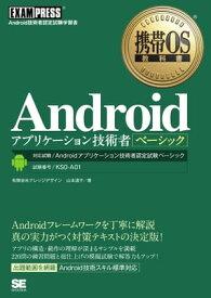 携帯OS教科書 Androidアプリケーション技術者ベーシック【電子書籍】[ 山本道子 ]