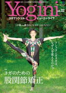 Yogini(ヨギーニ) Vol.32