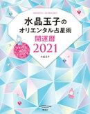 水晶玉子のオリエンタル占星術 幸運を呼ぶ365日メッセージつき 開運暦2021