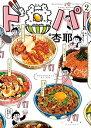 ド丼パ!(2)【電子書籍】[ 杏耶 ]