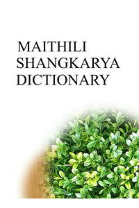 MAITHILISHANGKARYADICTIONARY