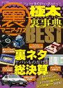 裏マニアックス -極太裏事典- BEST三才ムック vol.951【電子書籍】[ 三才ブックス ]