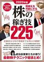 2020年版 株の稼ぎ技225【電子書籍】
