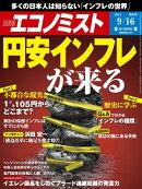 週刊エコノミスト 2014年 9/16号 [雑誌]