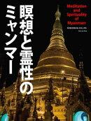 瞑想と霊性のミャンマー