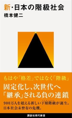 新・日本の階級社会【電子書籍】[ 橋本健二 ]