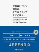 世界に通用するクリエイターになるための共通則 [映像コンテンツ制作の クリエイティブテクノロジー/Appendix]