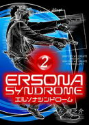 エルソナシンドローム 2巻